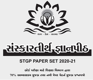Class 10 Sample Paper 2021 by STGP